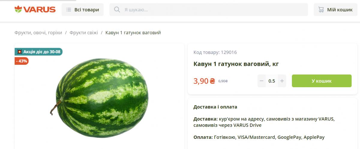 Скриншот VARUS