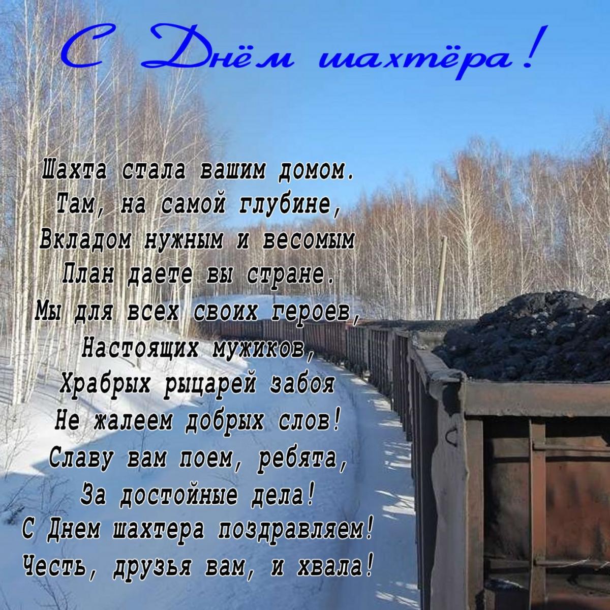 С Днем шахтера открытки/ фото bonnycards.ru