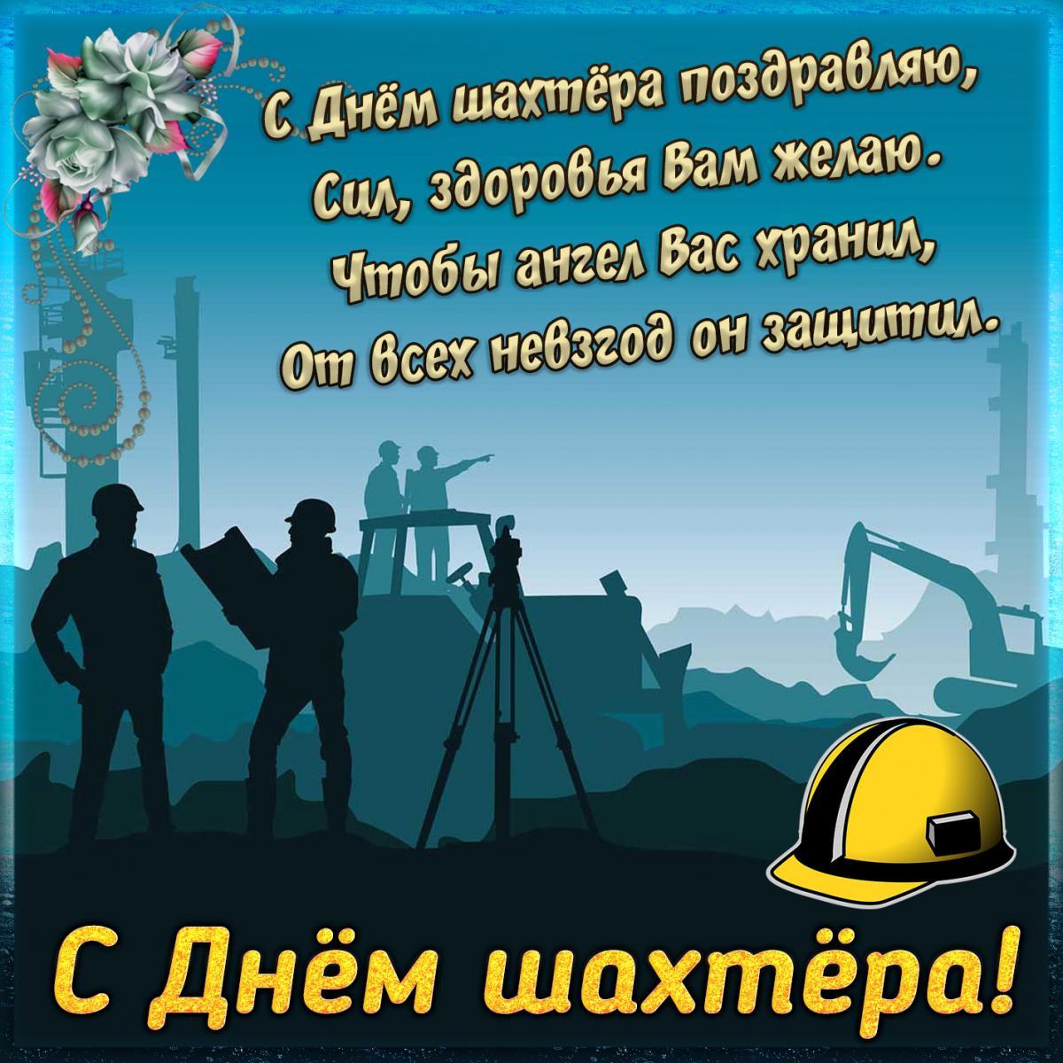 С Днем шахтера 2021 / фото bonnycards.ru