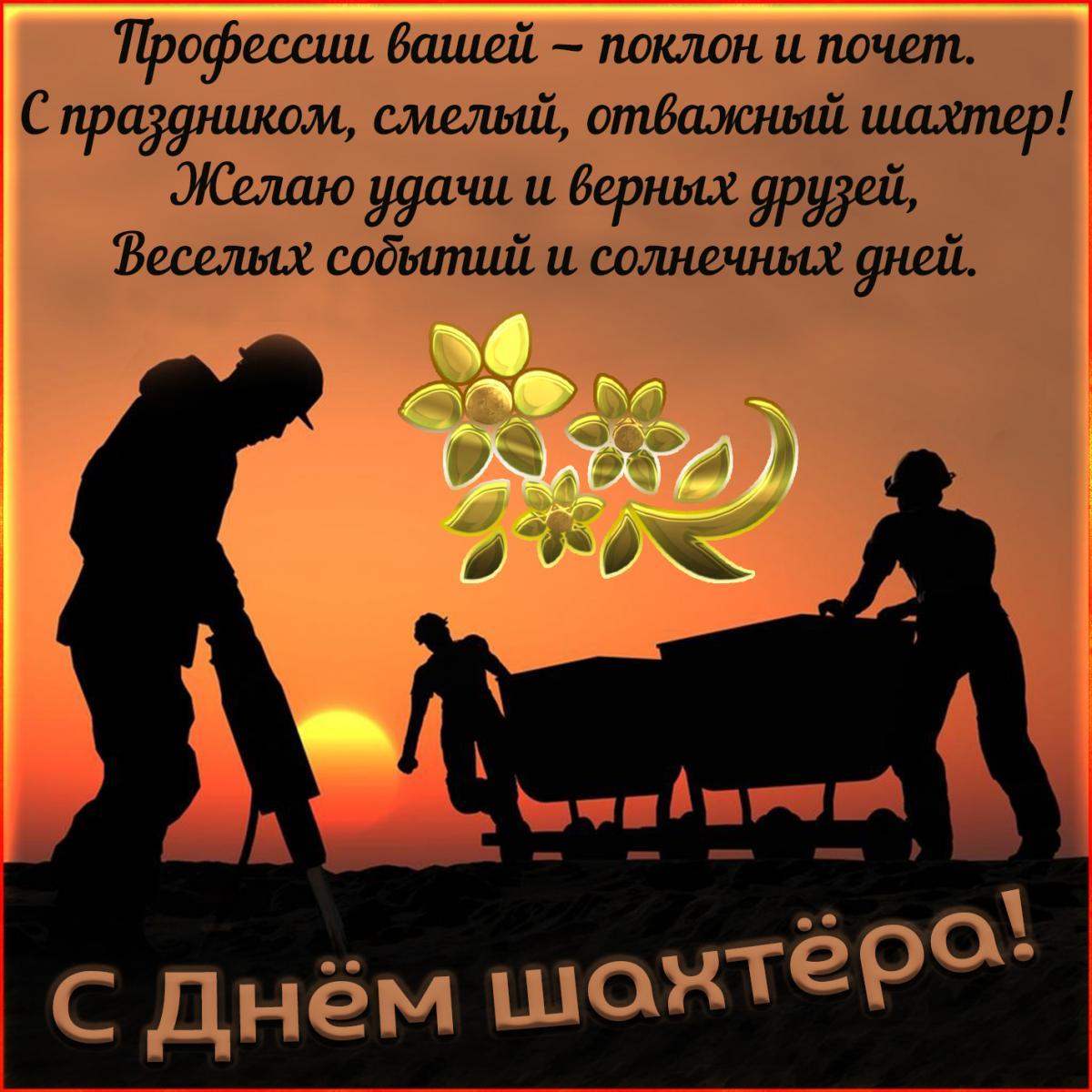 С Днем шахтера поздравления / фото bonnycards.ru