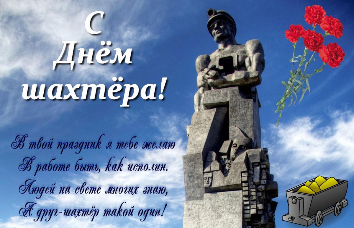С Днем шахтера / фото bonnycards.ru