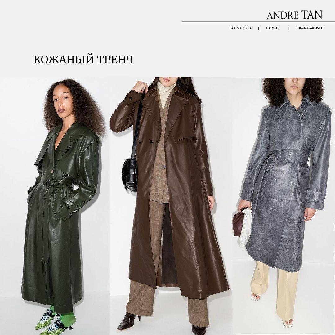 Верхній одяг на осінь 2021 / ua.depositphotos.com