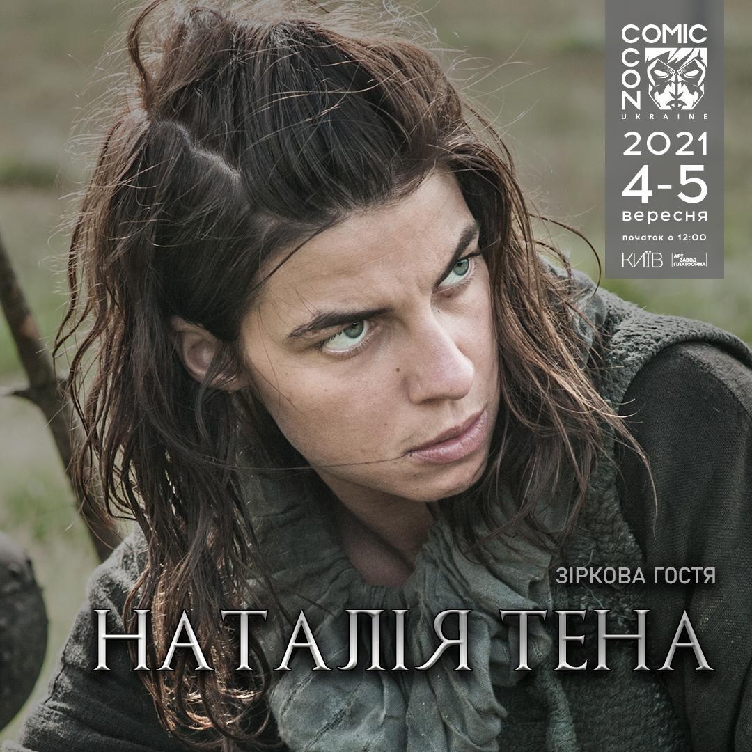 Наталья Тена / фото Comic-Con Ukraine