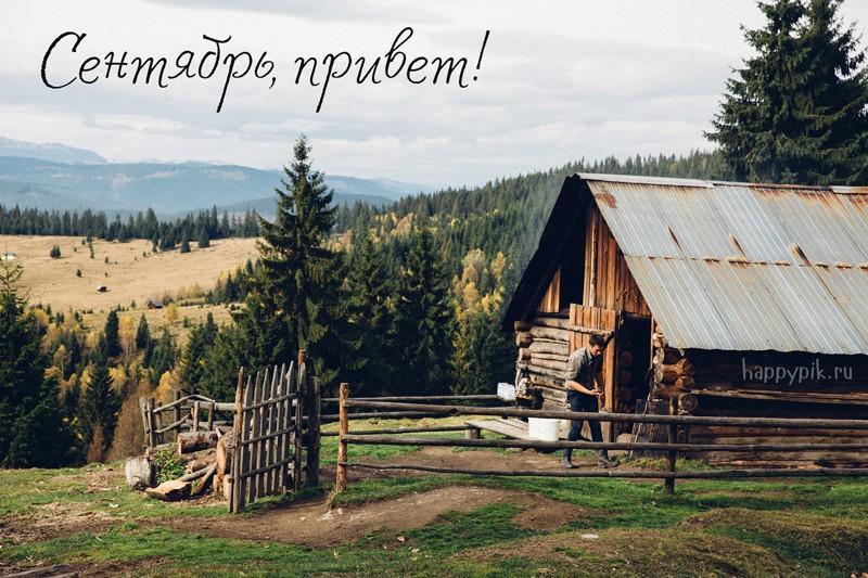 З першим днем літа / фото happypik.ru