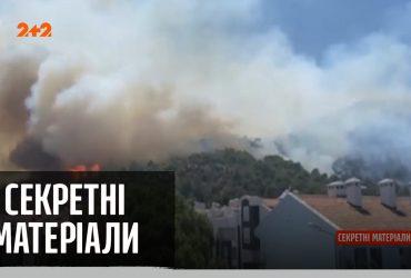 В Турции продолжаются лесные пожары: Бордум и Мармарис горят уже 6 день - Секретные материалы