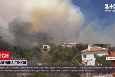 Юг Европы охватили масштабные пожары