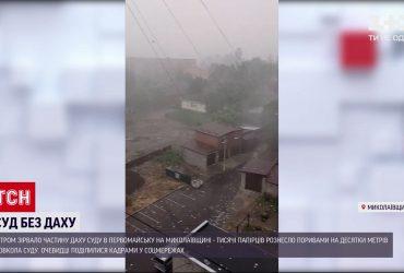 От непогоды сорвало крышу суда в Николаевской области