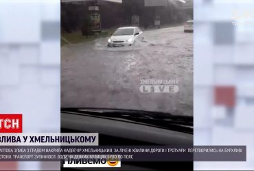 Раптова злива з градом накрила надвечір Хмельницький