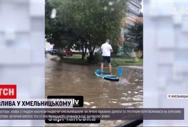 Вчера вечером непогода накрыла Хмельницкий