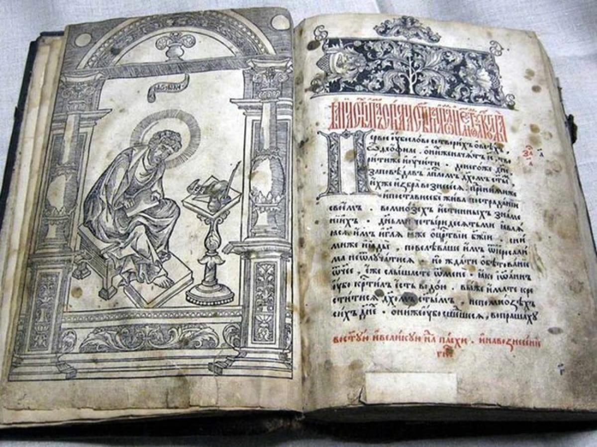 Было утрачено, в частности, «Апостол» И. Федоровича, 1574 года издания / фото «День»