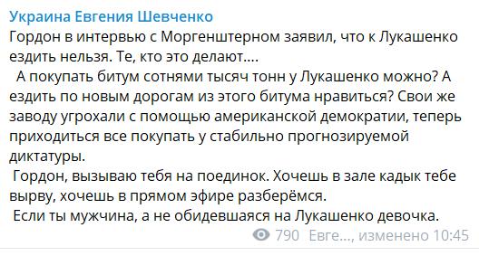 Шевченко викликав Гордона на поєдинок / скріншот відео