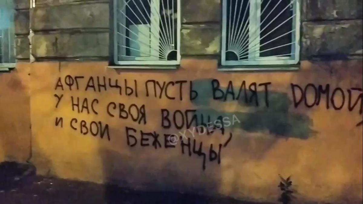 В Одессе здание исписали оскорблением афганцев / скриншот