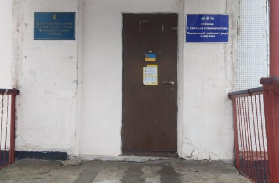 Инцидент произошел с ученицей пятого класса одной из школ на Салтовке/ фото Newsroom