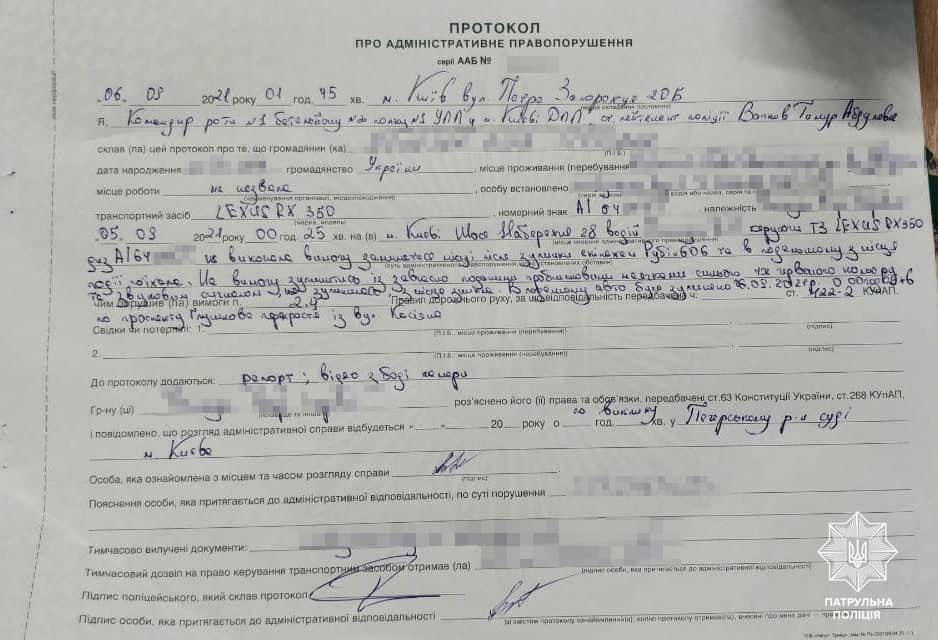 Протокол, который выписали водителю / фото: Алексей Белошицкий