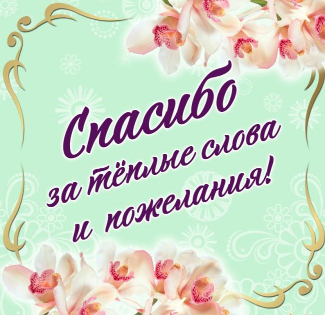 Спасибі листівки / фото klike.net
