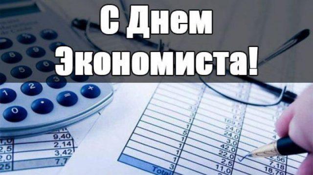 Як привітати з Днем економіста / bipbap.ru