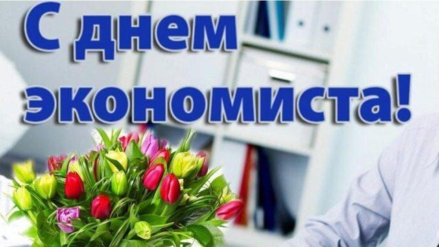 День економіста 2021 / bipbap.ru