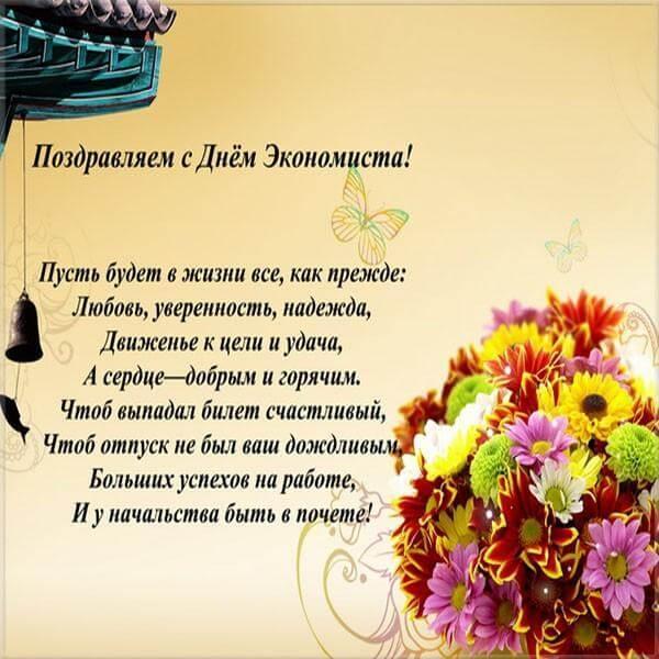Вірші та листівки до Дня економіста / bipbap.ru