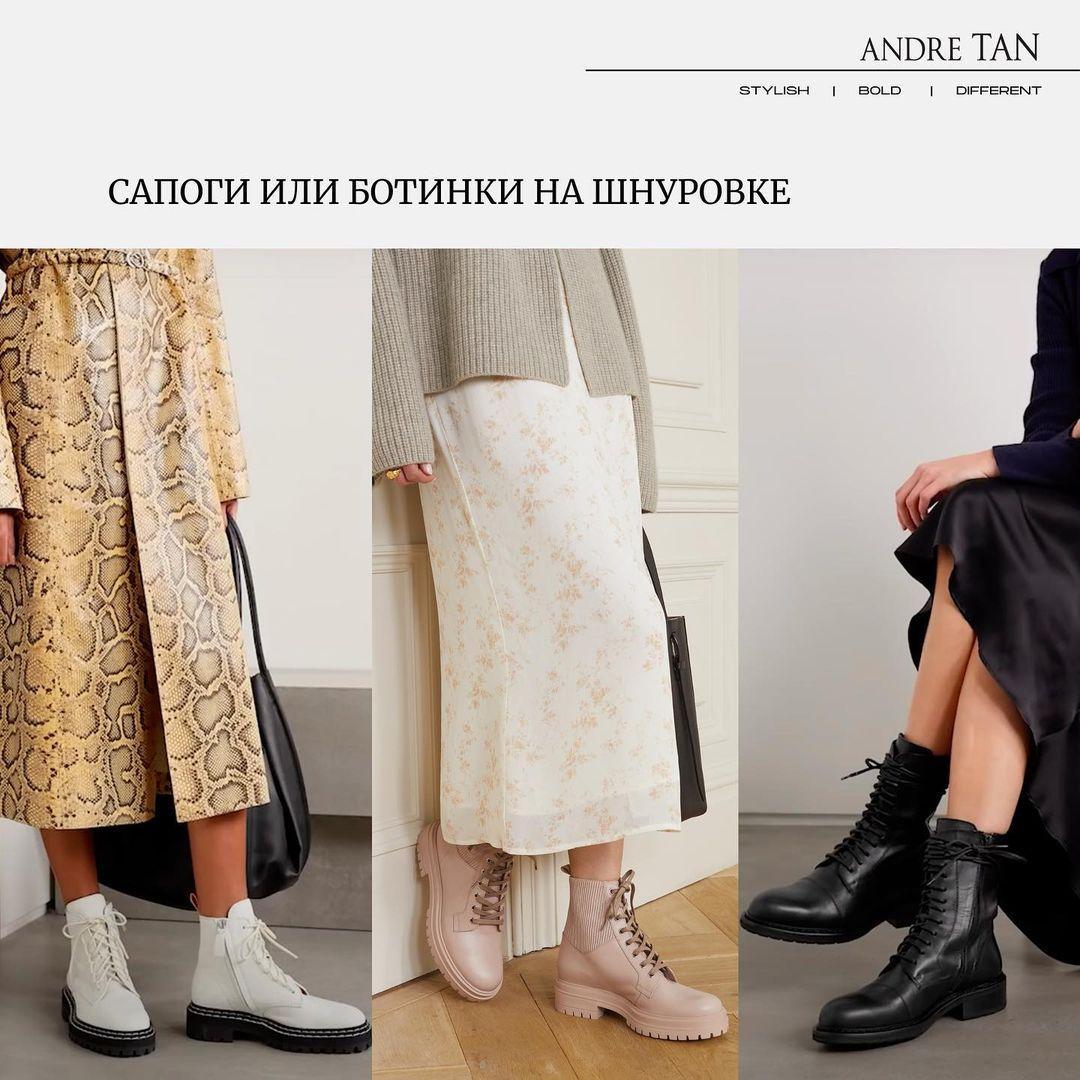 Модная обувь на осень 2021 / instagram.com/andre_tan_official
