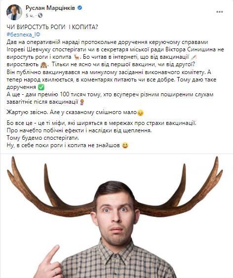 Скрин facebook.com/ruslan.martsinkiv