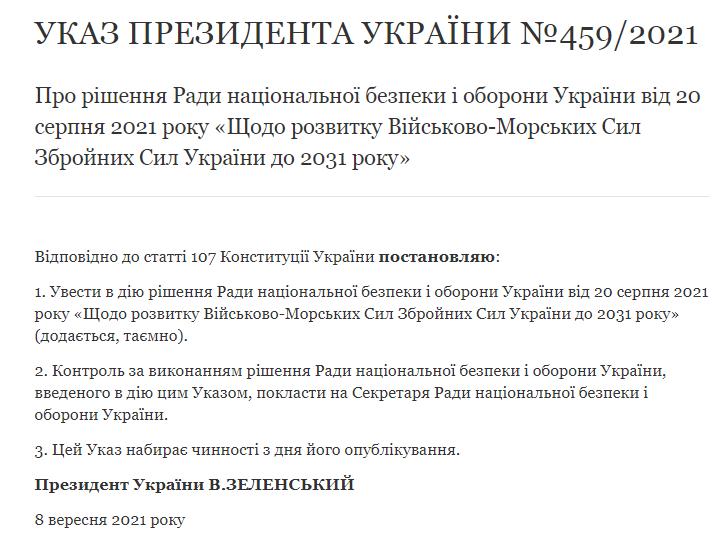 Володимир Зеленський ввів у дію таємне рішення РНБО / фото president.gov.ua