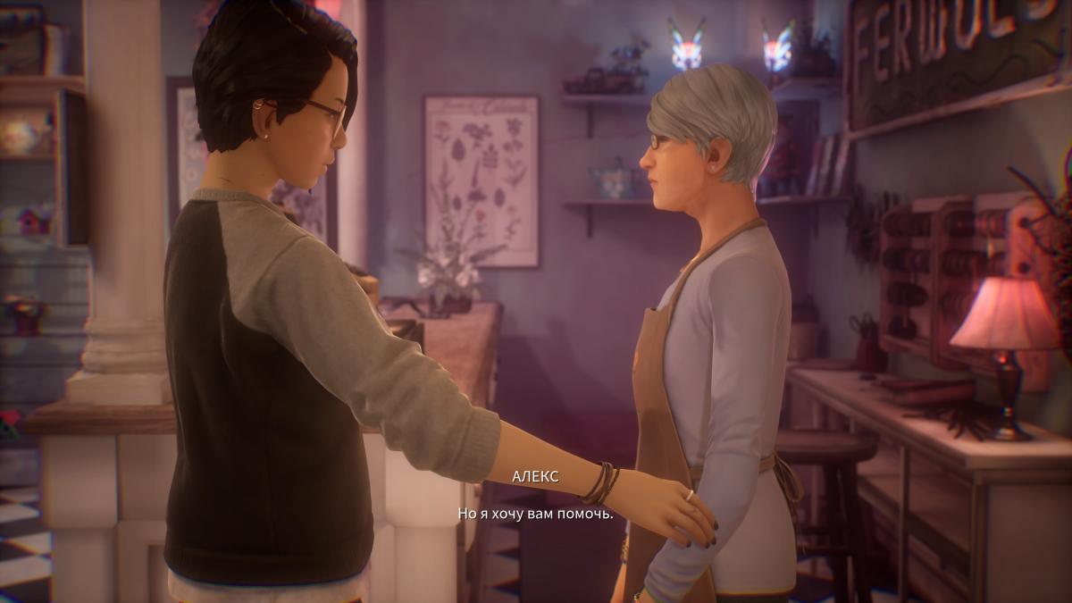 Алекс всегда пытается помочь  людям, а сама толком погрустить не успела / скриншот