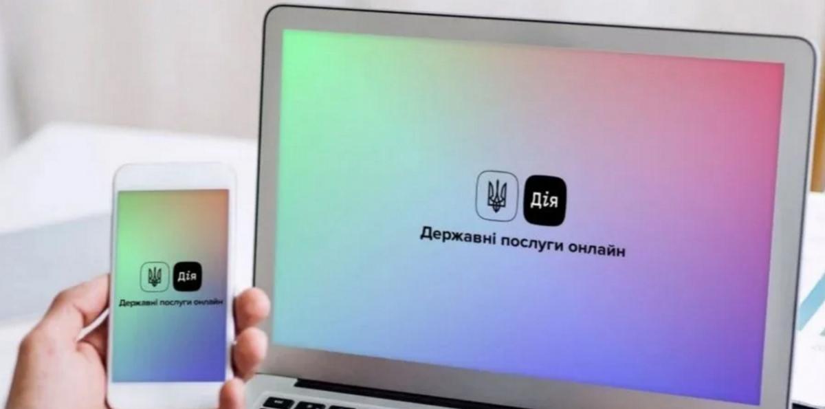 """Портал """"Дія""""призупинить роботу/ фото se.diia.gov.ua0"""
