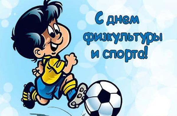 День фізкультури і спорту України / фото klike.net