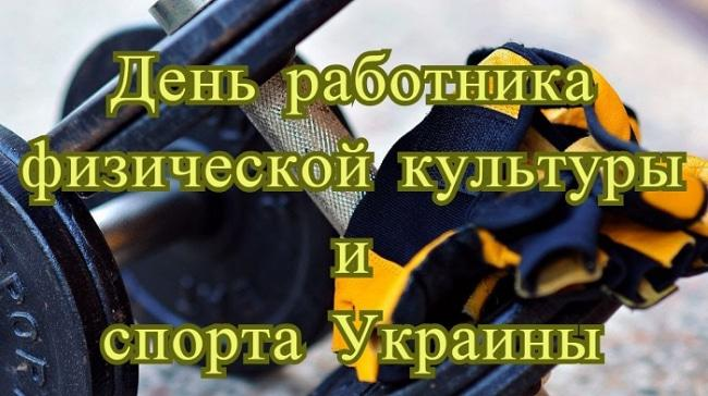 День фізкультури і спорту привітання / фото klike.net