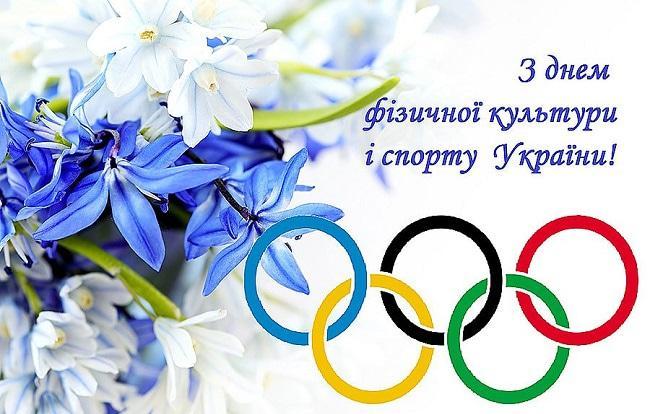 День фізкультури і спорту України картинки / фото klike.net