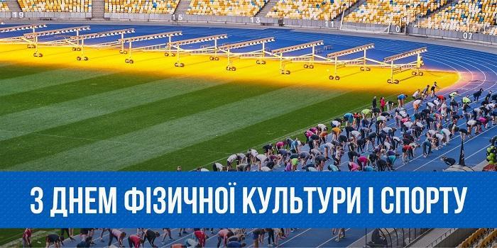 День фізкультури і спорту / фото klike.net