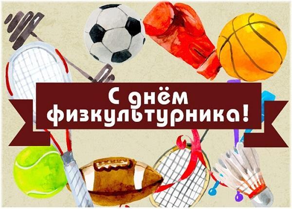 День фізкультури і спорту картинки / фото klike.net