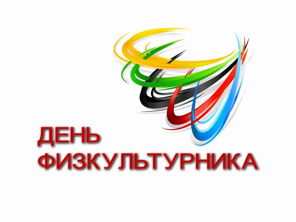 З Днем фізкультурника 2021 / фото bipbap.ru
