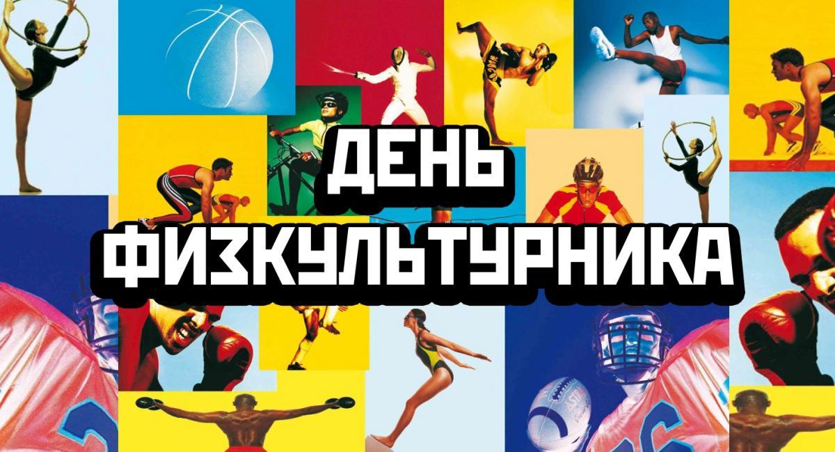 З Днем фізкультурника України / фото bipbap.ru