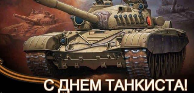 День танкиста в Украине / bipbap.ru
