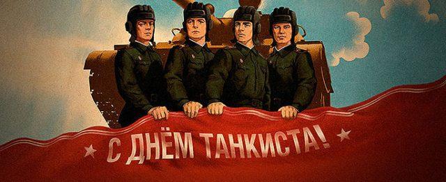 Как поздравить близких с Днем танкиста / bipbap.ru