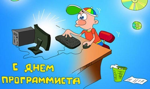 Как поздравить с Днем программиста / bipbap.ru