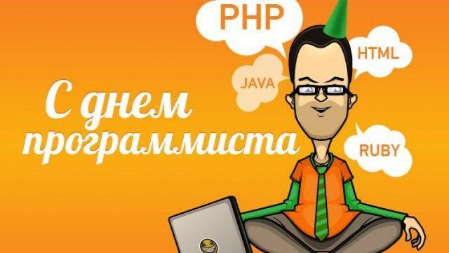 День программиста в Украине / bipbap.ru