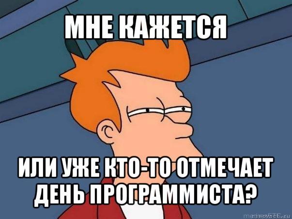 Искренние поздравления с Днем программиста / bipbap.ru