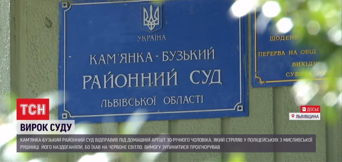 Рішення районного суду здивувало багатьох / скріншот