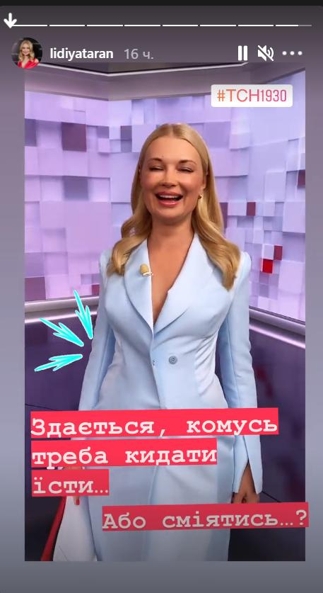 Лидия Таран оконфузилась на съемках ТСН / Скриншот Instagram