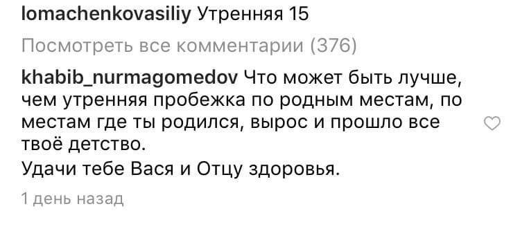 Василь Ломаченко / instagram.com/lomachenkovasiliy