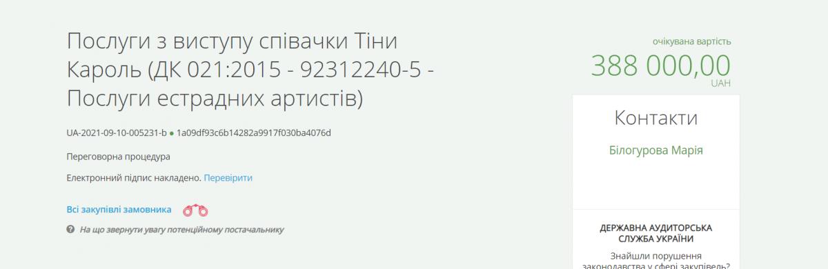 Стоимость выступления Кароль в Мелитополе / скриншот - prozorro.gov.ua