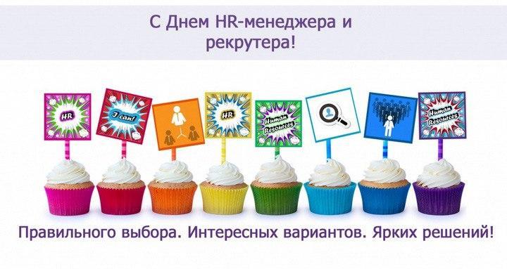 З днем HR-менеджера / фото bipbap.ru