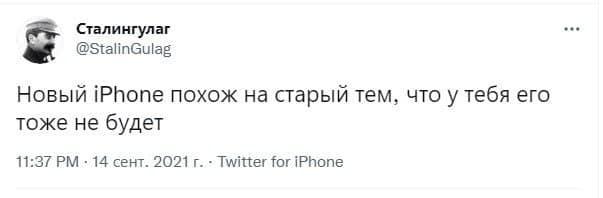 """""""Новий iPhone схожий на старий тим, що в його в тебе теж ніколи не буде"""" / скріншот"""