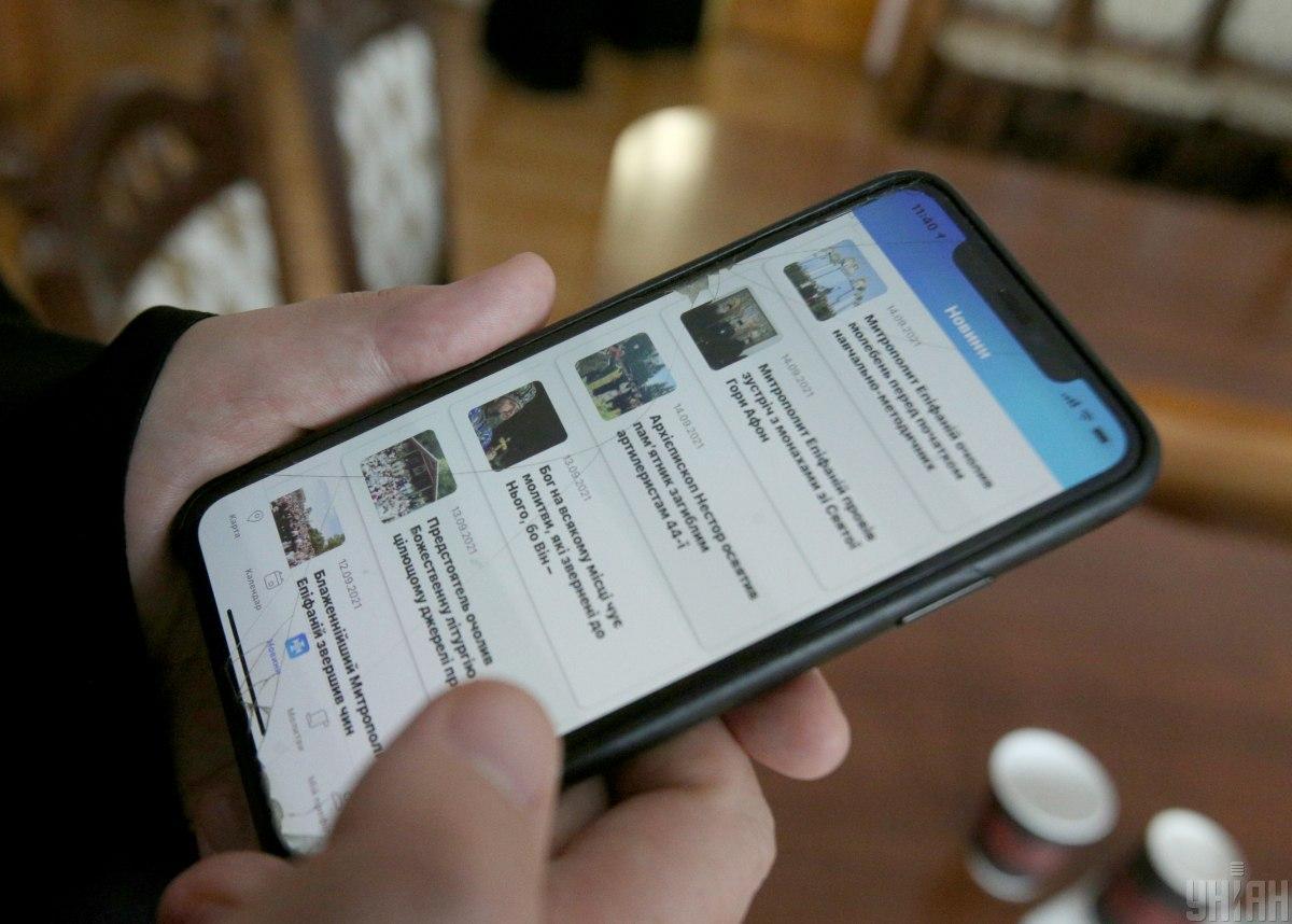 ПЦУ представила собственное мобильное приложение / фото УНИАН/Синица Александр