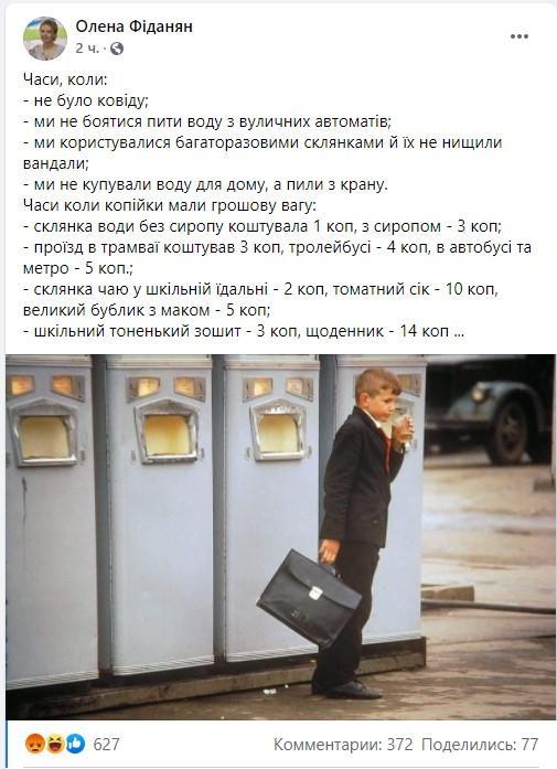 скриншот Фиданян / Facebook