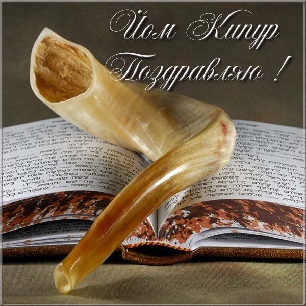 Йом Кіпур картинки / фото fresh-cards.ru