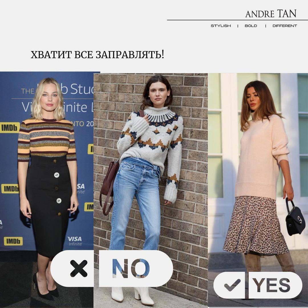 Главные ошибки в одежде 2021 / instagram.com/andre_tan_official