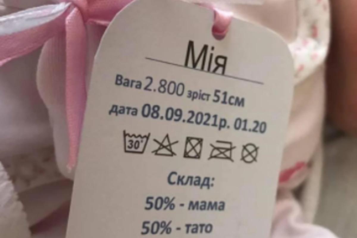 В больнице Нововолынска младенцам больше не вешают креативные бирки / фото facebook.com/novovolynskhospital